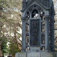 青山学院大学=東京都渋谷区で2019年3月、嶋野雅明撮影
