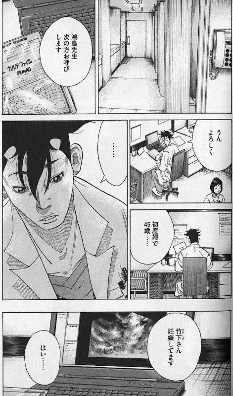 出産 日本 高齢 最