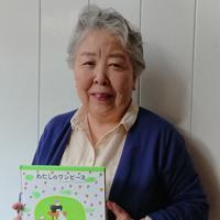 絵本作家の西巻茅子さん