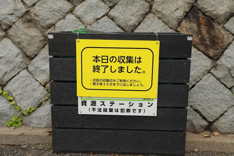 収集終了を知らせる看板だけで、ごみ放置が減った(神奈川県葉山町提供)