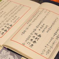 天皇陛下が即位されたことなどが記された「大統譜」=宮内庁で2019年12月27日午後6時3分、喜屋武真之介撮影