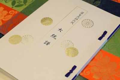 天皇陛下が即位されたことに伴い新調された「大統譜」=宮内庁で2019年12月27日午後3時58分、喜屋武真之介撮影