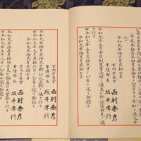 天皇陛下が即位されたことが記載された「大統譜」=宮内庁で2019年12月27日午後6時2分、喜屋武真之介撮影
