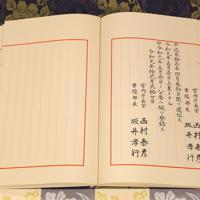 退位し、上皇さまになられたことを記載した「大統譜」=宮内庁で2019年12月27日午後5時45分、喜屋武真之介撮影