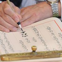 天皇陛下が即位されたことが記載された「大統譜」の副本に署名する宮内庁の西村泰彦長官=宮内庁で2019年12月27日午後4時12分、喜屋武真之介撮影