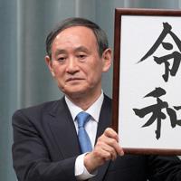 新元号を発表する記者会見で、「令和」と紙に墨書された額を掲げる菅義偉官房長官=首相官邸で2019年4月1日、渡部直樹撮影