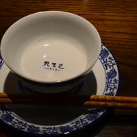 茶わんの底に小説を発表した年を示す「孔乙己 1919」の文字があった=中国浙江省紹興で2019年11月9日、浦松丈二撮影