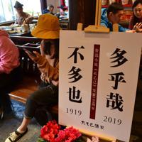 魯迅の小説「孔乙己」に出てくる主人公の言葉「多乎哉 不多也」の看板=中国浙江省紹興で2019年11月9日、浦松丈二撮影