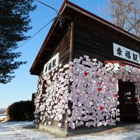 2013年の駅舎建て替えで、貼り付けられるものが変化してピンク色になった幸福駅=北海道帯広市で2019年12月29日、貝塚太一撮影