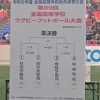 第99回全国高校ラグビー大会の準決勝の組み合わせ=東大阪市花園ラグビー場で