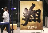 This photo taken at the Museum of Contemporary Art Tokyo on Jan. 6, 2020, shows an official art poster for the 2020 Tokyo Olympics, created by calligrapher Shoko Kanazawa. (Kyodo)