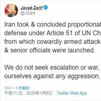 「国連憲章51条に基づく自衛権の行使として(司令官殺害に)相応する対応をとった」と記されたザリフ・イラン外相のツイッター