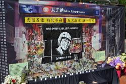 香港のデモ現場で命を落とした香港科技大学2年の周梓楽さんを追悼する祭壇が台北二二八紀念館近くに設けられていた=1月4日、浦松丈二撮影