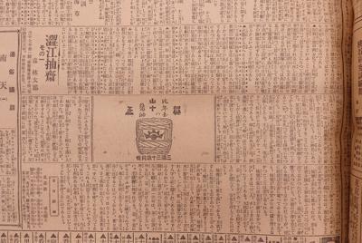 史伝小説『渋江抽斎』の初回が掲載された1916(大正5)年1月13日の東京日日新聞(現在の毎日新聞)