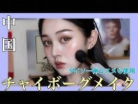The thumbnail of a Chinese-style makeup tutorial video, featuring YouTuber