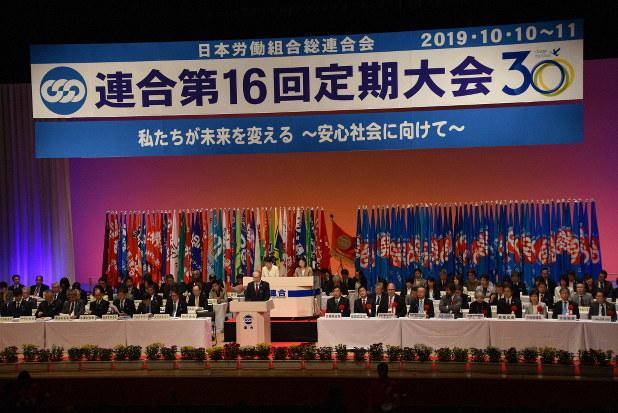 結成30年を迎える連合の定期大会=東京都新宿区で2019年10月10日、矢澤秀範撮影