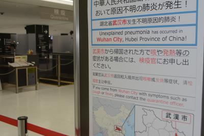 中国・武漢市で発生した肺炎について注意喚起するポスター。成田空港の国際線到着エリアの検疫検査場に掲示されている=2020年1月14日、中村宰和撮影