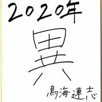 車いすバスケットボールの鳥海連志選手が今年の抱負を込めた漢字「異」=東京都千代田区で2020年1月14日