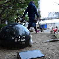 「ボウリング発祥」を伝える記念碑=神戸市中央区の東遊園地で、黒詰拓也撮影