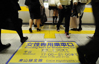 Many railway operators in Japan have introduced women-only cars on their commuter services. A sign for one is seen in this unrelated image, taken in Nagoya on Nov. 18, 2008. (Mainichi/Koji Hyodo)