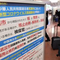 海外からの帰国者に対し、新型コロナウイルスによる肺炎について注意喚起を呼びかける張り紙=羽田空港で2020年1月22日午後3時48分、大西岳彦撮影