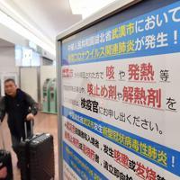 海外からの帰国者に対し、新型コロナウイルスによる肺炎について注意喚起を呼びかける張り紙=羽田空港で2020年1月22日午後3時43分、大西岳彦撮影