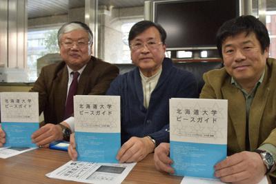 北海道大学の光と影の歴史を取り上げた冊子を自費出版した梅津徹郎・編集委員長(中央)ら