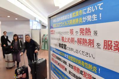 海外からの帰国者に対し、新型コロナウイルスによる肺炎について注意喚起を呼びかける張り紙=東京・羽田空港で22日、大西岳彦撮影