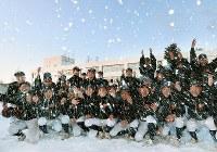 21世紀枠でのセンバツ出場が決まり、雪をかき上げて喜ぶ帯広農業の選手たち=北海道帯広市で2020年1月24日午後3時52分、貝塚太一撮影