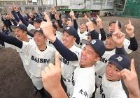 指をつき上げてセンバツ出場決定を喜ぶ大分商の選手たち=大分市で2020年1月24日、津村豊和撮影