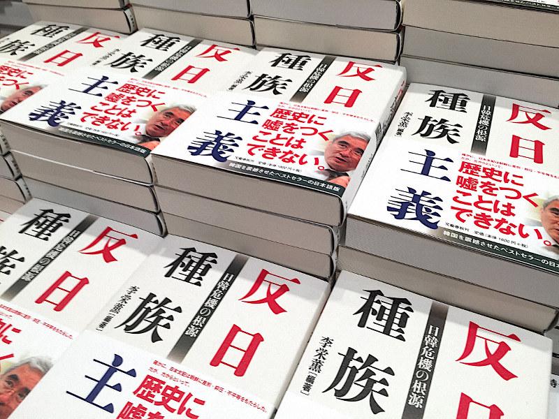 李栄薫元ソウル大教授らによる「反日種族主義」