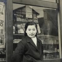 勤務先での藤井幸子さん(1957年ごろ、22歳)=藤井哲伸さん提供