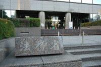 The Ministry of Justice (Mainichi/Kazuo Motohashi)
