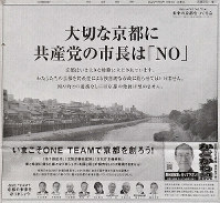 An advertisement printed in the Jan. 26, 2020 morning edition of the Kyoto Shimbun by