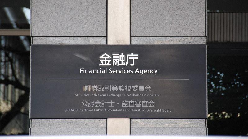 金融庁=2019年2月10日、本橋和夫撮影