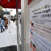 「さっぽろ雪まつり」の会場に掲げられた、マスク着用を喚起する表示=札幌市中央区で2020年2月4日午後2時47分、竹内幹撮影