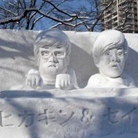 市民雪像に登場したヒカキンとセイキン=札幌市中央区で2020年2月4日、竹内幹撮影