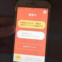 JR東日本の痴漢防止対策アプリの画面=東京都渋谷区で2020年2月4日、石田宗久撮影
