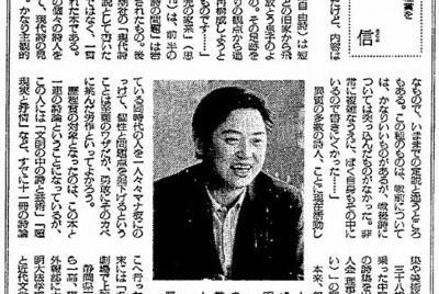 歴程賞の受賞が決まった大岡信を取り上げた本紙1969年7月1日朝刊2面「ときの人」欄