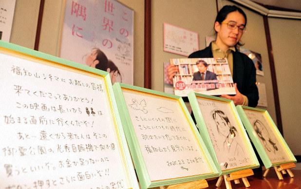新作上映前にパネル展 この世界の片隅に 原画など 福知山 京都 毎日新聞