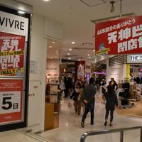 閉館までの日数が書かれたポスターなどが掲示される天神ビブレの店内