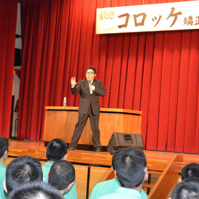 ものまね交え講演 コロッケさん、姫路少年刑務所に /兵庫 | 毎日新聞