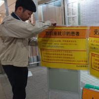 新型コロナウイルスに感染した可能性のある患者を受け入れる準備をしている都立駒込病院の職員=東京都文京区で2020年2月6日、熊谷豪撮影
