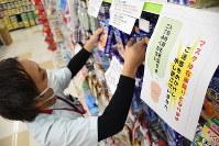 「マスクは在庫限りとなります」などの張り紙が出た薬局=松山市で2020年2月6日