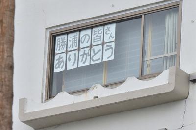 中国・武漢市から帰国し身を寄せていた千葉県勝浦市のホテルに掲げられていた「勝浦の皆さんありがとう」と書かれた紙=千葉県勝浦市で2020年2月13日午前10時31分、滝川大貴撮影