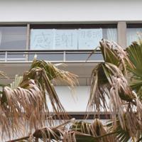 中国・武漢市から帰国し身を寄せていた千葉県勝浦市のホテルに掲げられていた「感謝」と書かれた紙=千葉県勝浦市で2020年2月13日午前10時半、滝川大貴撮影