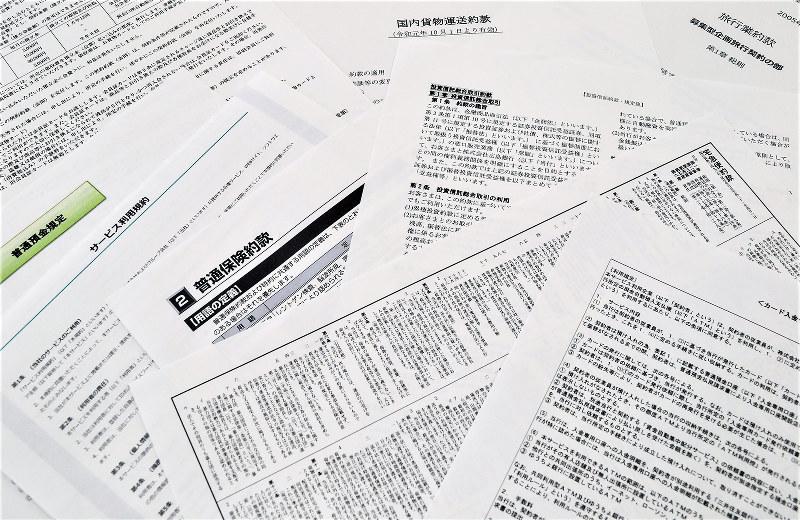 定型約款は様々なサービスで使われている