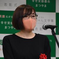 大賞を受賞し、感想を述べる高野ユタさん=松山市役所で2020年2月14日、中川祐一撮影