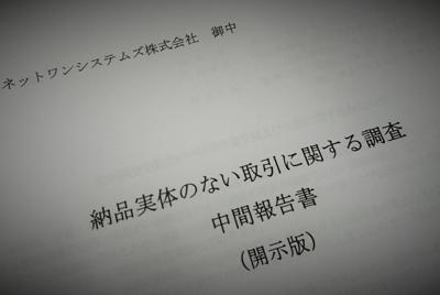 架空取引問題の渦中にあるネットワンシステムズが2月13日に公表した特別調査委員会による中間報告書