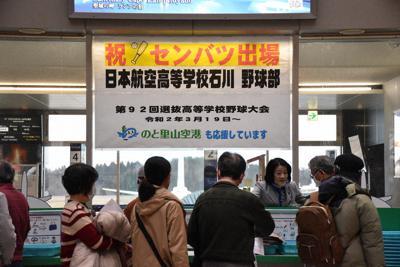 出場を祝うポスター=能登空港で、井手千夏撮影